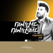 26 Σεπτεμβρίου, Παντελής Παντελίδης live!