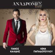 Παραμονή και ημέρα Χριστουγέννων 2016 με Πάνο Καλίδη & Λένα Παπαδοπούλου Live!