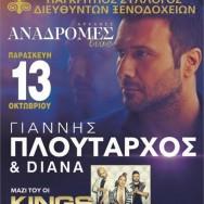 13 Οκτωβρίου: Γιάννης Πλούταρχος, DIANA και KINGS στις Αναδρομές Live!