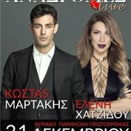 Παραμονή Πρωτοχρονιάς 2017 Κώστας Μαρτάκης και Ελένη Χατζίδου live!