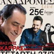 Βασίλης Καρράς, Χρήστος Μενιδιάτης & Ειρήνη Παπαδοπούλου Τετάρτη 27/2 2019 στις Αναδρομές Live!
