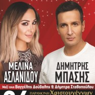 Παραμονή Χριστουγέννων 24/12/2019 Μελίνα Ασλανίδου & Δημήτρης Μπάσης!