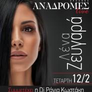 Η Λένα Ζευγαρά στις Αναδρομές Live Τετάρτη 12 Φεβρουαρίου 2020!