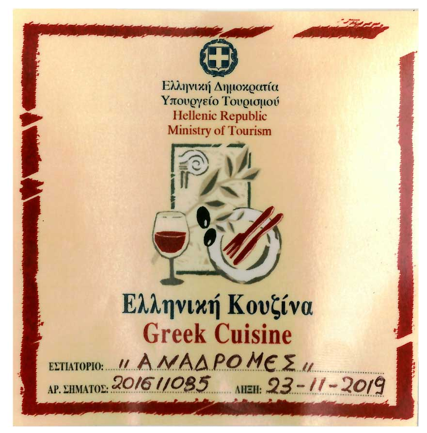 greek_cuisine_certificate
