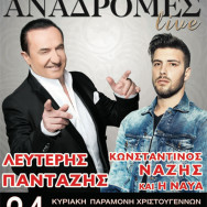 Παραμονή Χριστουγέννων 2017 Λευτέρης Πανταζής, Κωνσταντίνος Νάζης και η NAYA live!