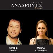 14 Οκτωβρίου: Γιάννης Πάριος & Μελίνα Ασλανίδου στις Αναδρομές LIVE!