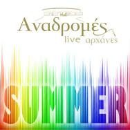 Νέο πρόγραμμα: Καλοκαίρι 2013!
