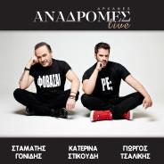 20 Φεβρουαρίου: Σταμάτης Γονίδης – Γιώργος Τσαλίκης – Κατερίνα Στικούδη LIVE!