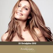 23 Οκτωβρίου, Νατάσα Θεοδωρίδου live!