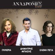 Παραμονή Πρωτοχρονιάς με Γλυκερία, Δημήτρη Μπάση & Ελένη Πέτα Live!