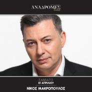 1 Απριλίου: Νίκος Μακρόπουλος στις Αναδρομές Live!
