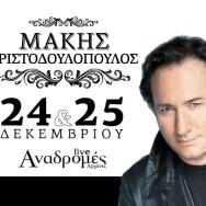 Μάκης Χριστοδουλόπουλος: Παραμονή και ημέρα Χριστουγέννων