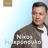 Παραμονή Χριστουγέννων 2015 με το Νίκο Μακρόπουλο live!
