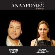 24+25 Μαρτίου: Γιάννης Πάριος & Μελίνα Ασλανίδου στις Αναδρομές LIVE!
