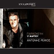 17 Μαρτίου: Αντώνης Ρέμος στις Αναδρομές Live!