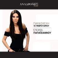 10 Φεβρουαρίου: Ελεάνα Παπαϊωάννου στις Αναδρομές Live!