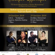 6η Παγκόσμια Συνάντηση Απόδημου Ελληνισμού