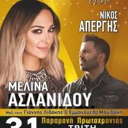 Παραμονή Πρωτοχρονιάς 31/12/2019 Μελίνα Ασλανίδου & Νίκος Απέργης!